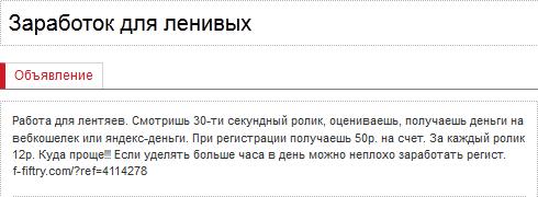 http://revate.ru/revatik/wp-content/uploads/2012/08/zarabotok-dlya-lenivih.png