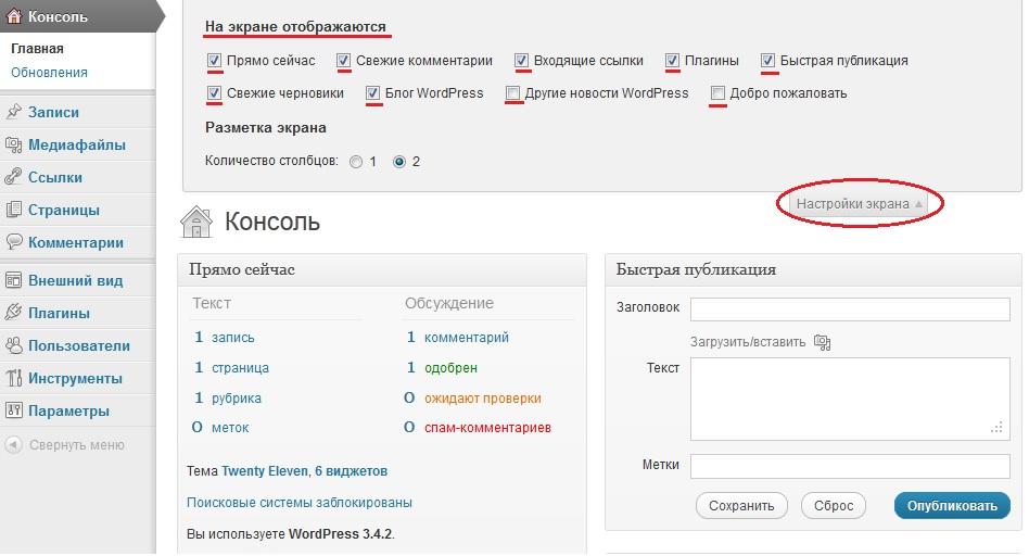 как изменить отображение экрана wordpress
