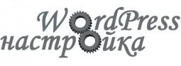 первоочередная настройка блога на wordpress