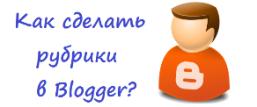 рубрики в блоге на blogger