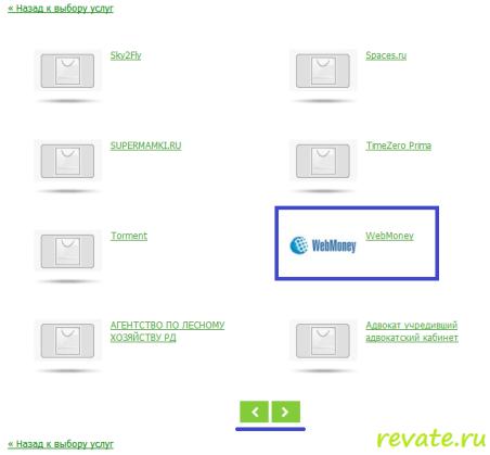 пополняем webmoney через сбербанк онлайн